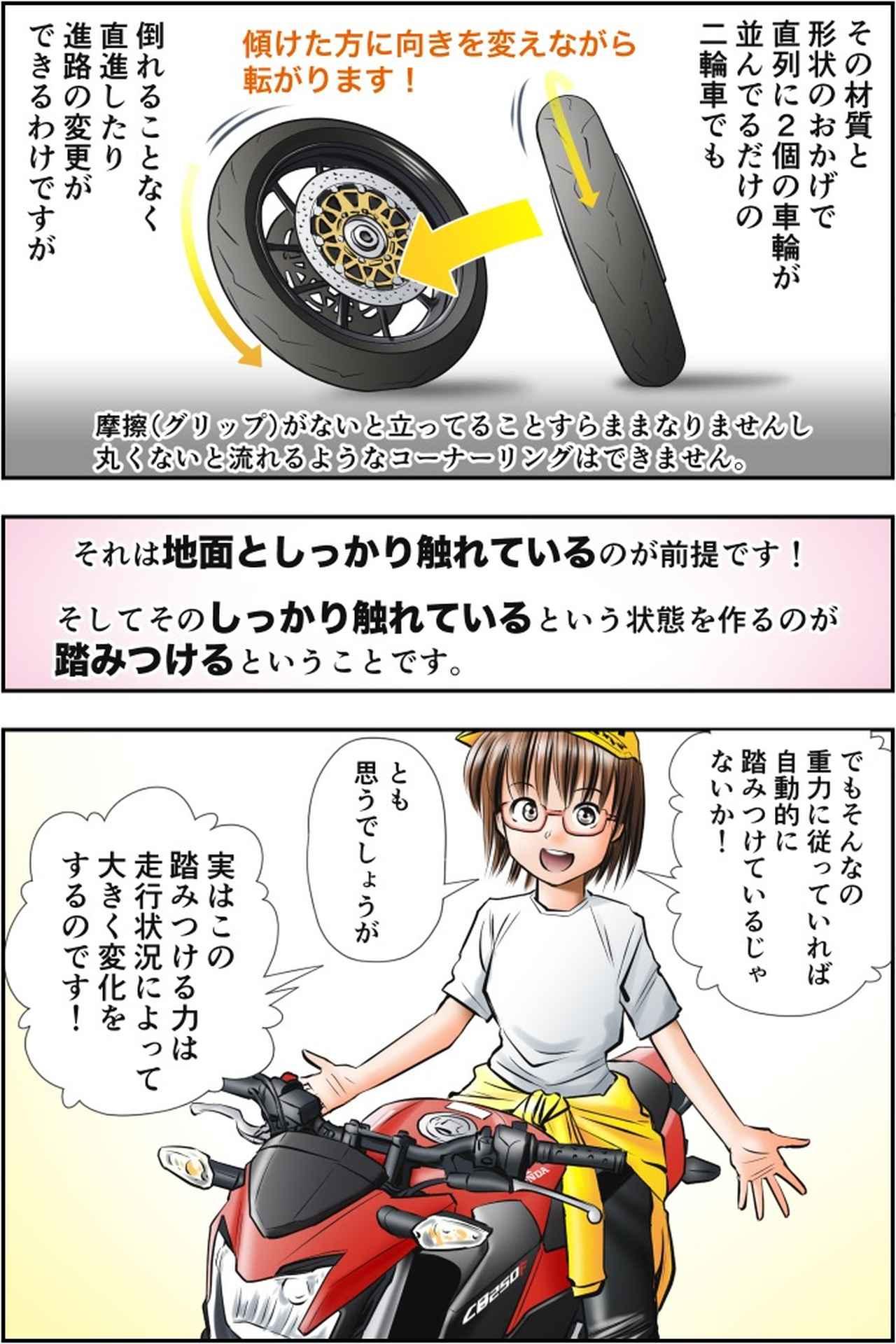 画像2: Motoジム! おまけのコーナー(タイヤで地面を踏みつけろ!)  作・ばどみゅーみん