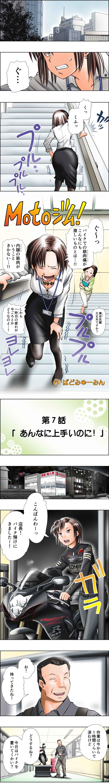 画像1: MOTOジム!(第7話:あんなに上手いのに!)  作・ばどみゅーみん