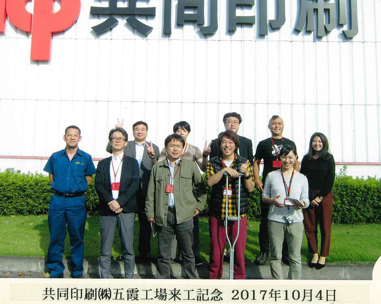 画像: 工場見学in共同印刷五霞工場