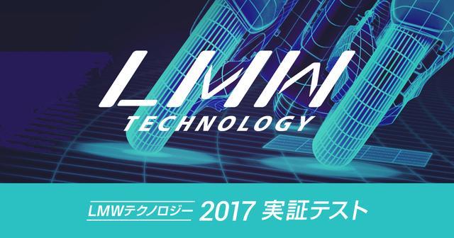 画像: LMWテクノロジー 実証テスト - バイク・スクーター・ LMW | ヤマハ発動機株式会社