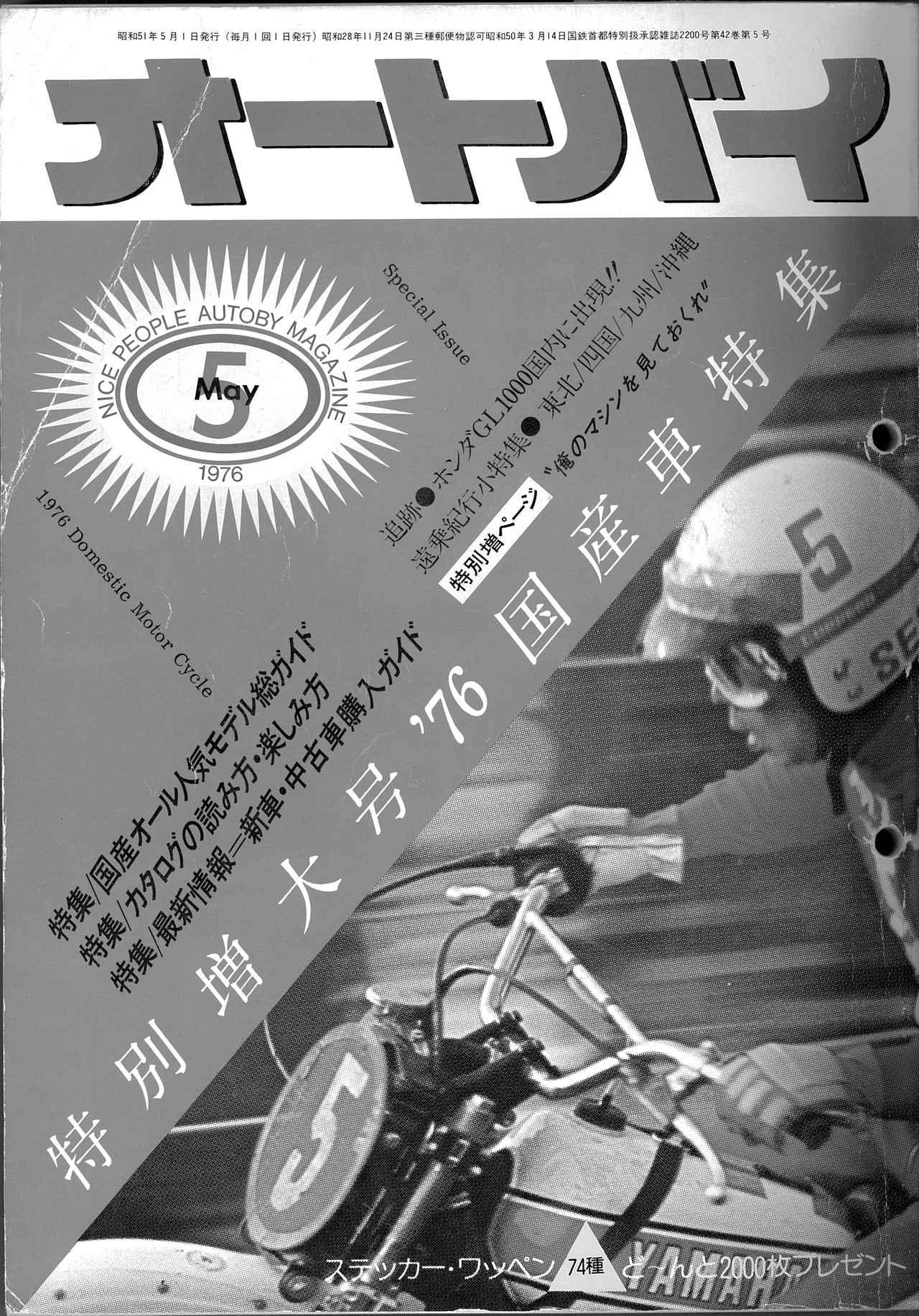 画像: 当時、記事が掲載されたオートバイ1976年5月号。表紙には、主要特集タイトルが並ぶ中、「追跡●ホンダGL1000国内に出現!!」の文字が。表紙に掲載するところからも貴重な内容であったことがわかる。