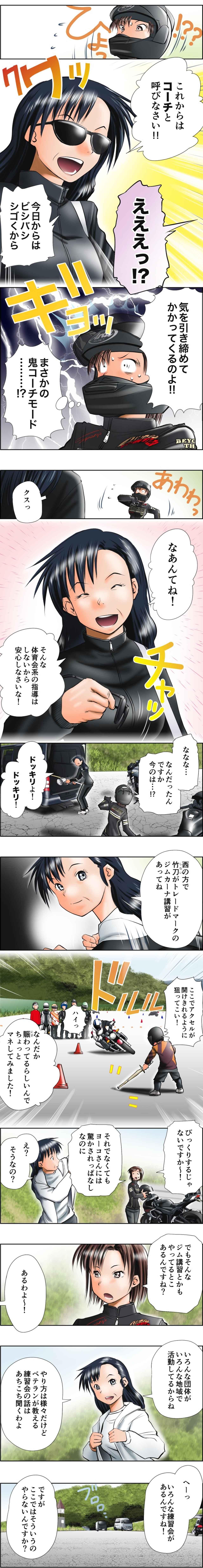 画像2: MOTOジム!(第8話:最高に楽しいんです!)  作・ばどみゅーみん