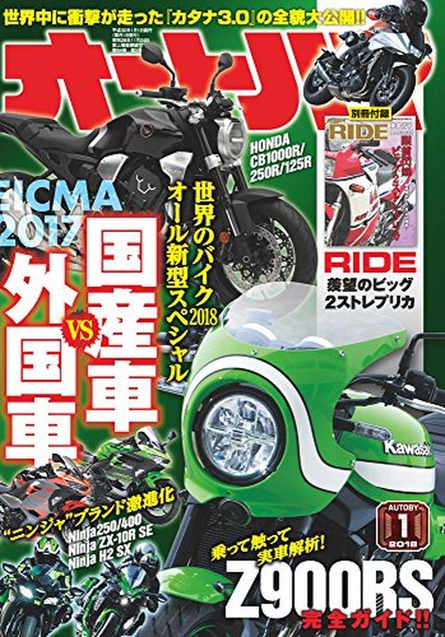 画像: Amazon | オートバイ 2018年1月号 [雑誌] | オートバイ編集部 | バイク