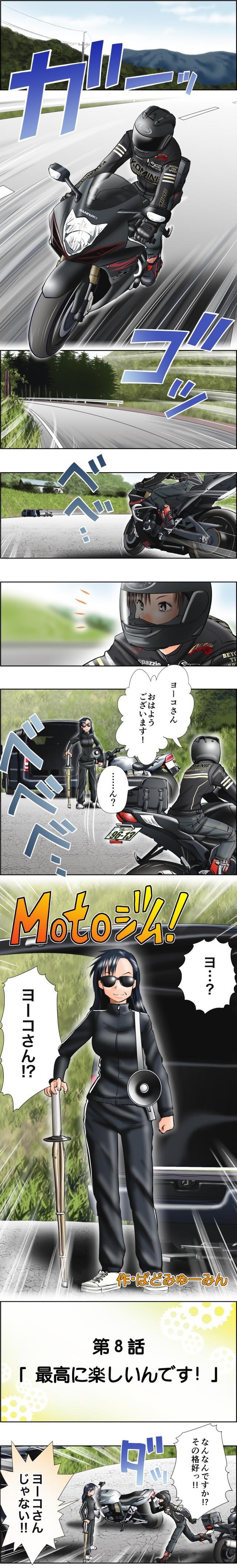 画像1: MOTOジム!(第8話:最高に楽しいんです!)  作・ばどみゅーみん