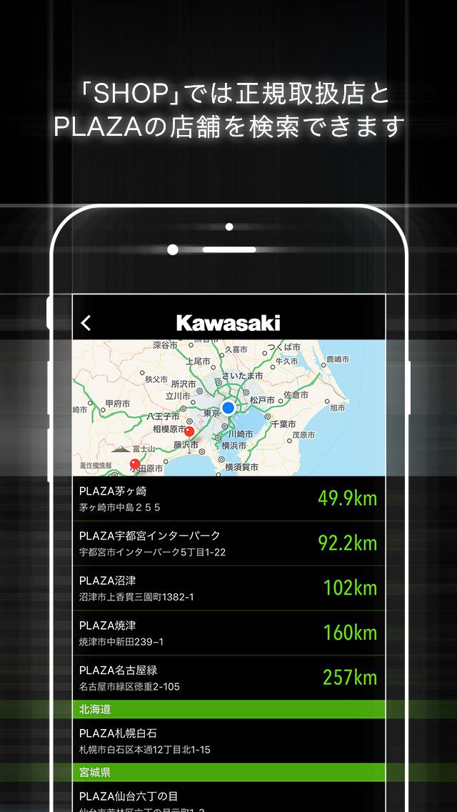 画像3: カワサキファン待望の公式アプリが登場!