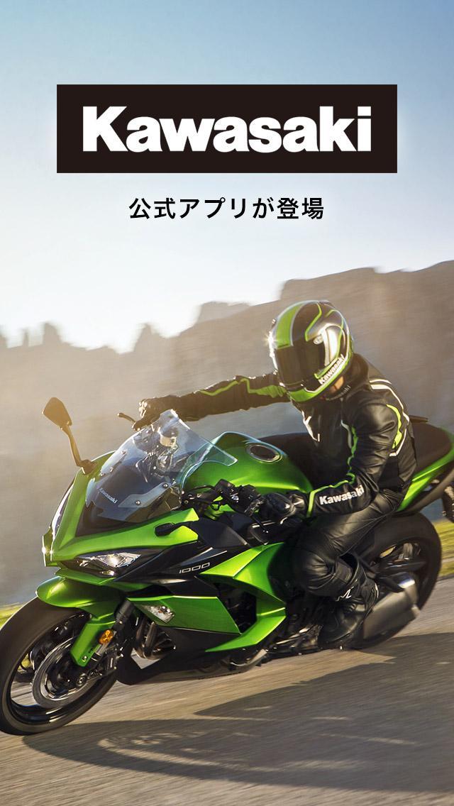 画像1: カワサキファン待望の公式アプリが登場!