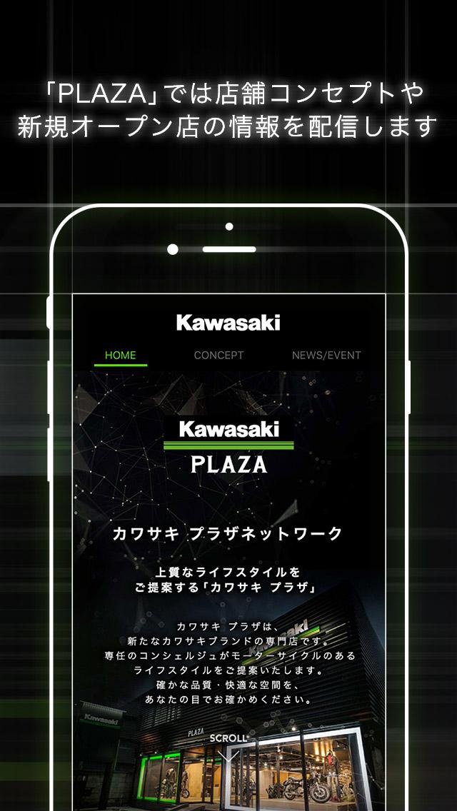 画像4: カワサキファン待望の公式アプリが登場!