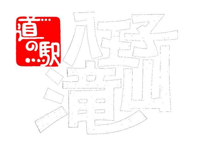画像: 道の駅八王子滝山