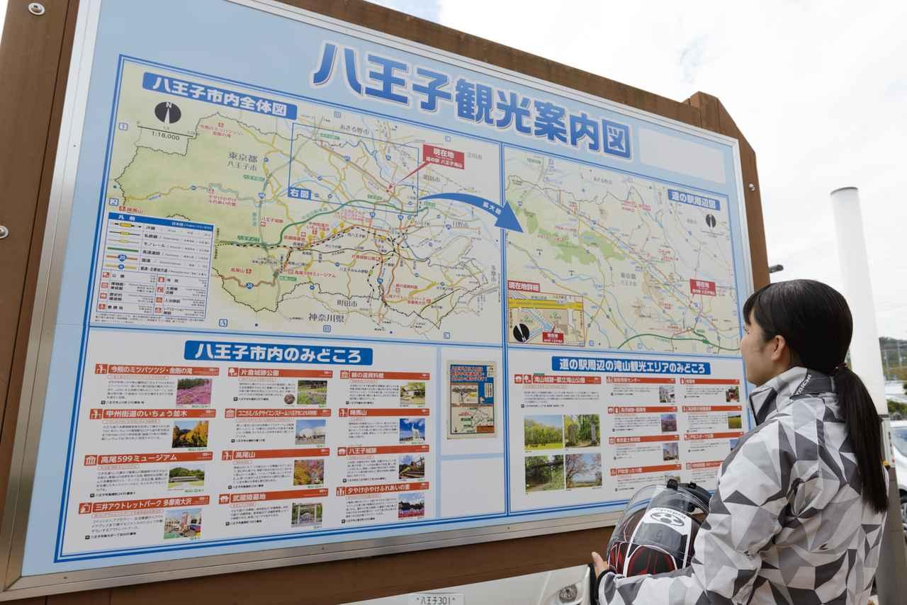 画像2: 立ち寄り道の駅:八王子滝山