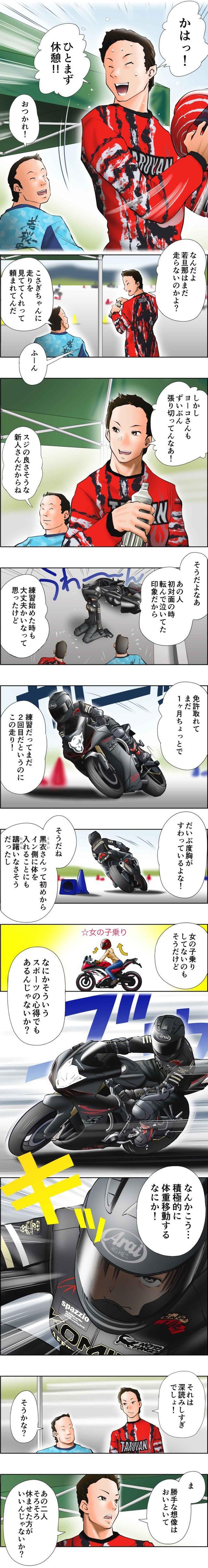 画像: MOTOジム!(第8話:最高に楽しいんです!) 作・ばどみゅーみん - オートバイ & RIDE