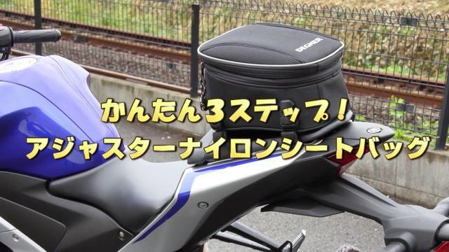 画像: 【DEGNER】とりつけ簡単!アジャスターシートバッグ取付動画 NB-150 www.youtube.com