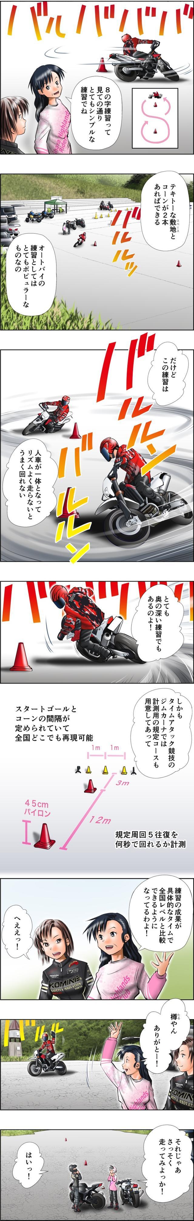 画像2: 「5」の付く日は「Motoジム!の日」!