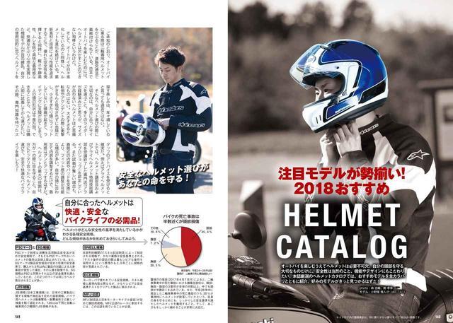 画像: 欲しい新作がきっと見つかる最新ヘルメットカタログ!