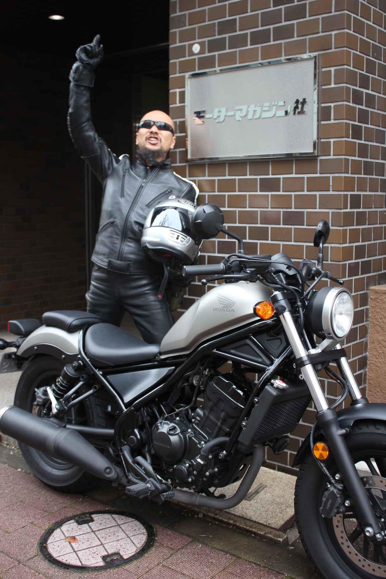 画像1: 1週間で776.1Km! オートバイと一週間生活『HONDA REBEL250/ABS編』2日目