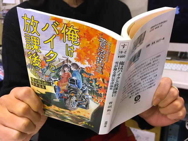 画像3: 小説? 温泉ガイド? バイク初心者の入門書?