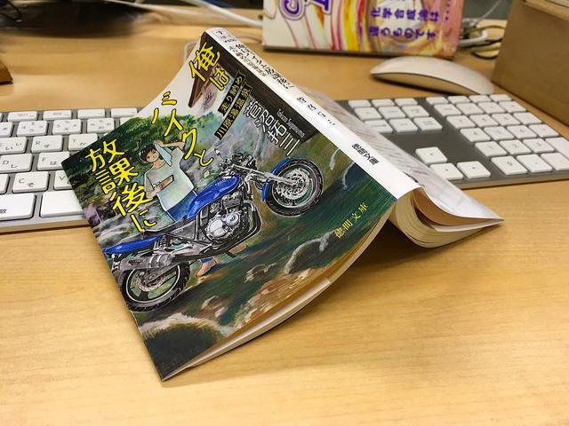 画像1: 小説? 温泉ガイド? バイク初心者の入門書?