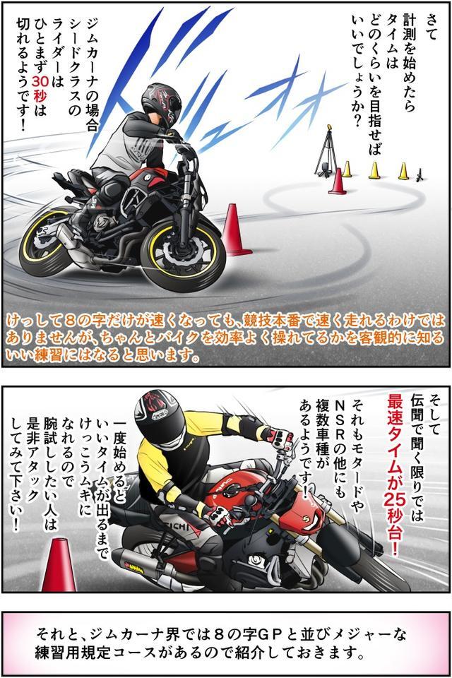 画像3: Motoジム! おまけのコーナー(規定コースの遊び方!)  作・ばどみゅーみん