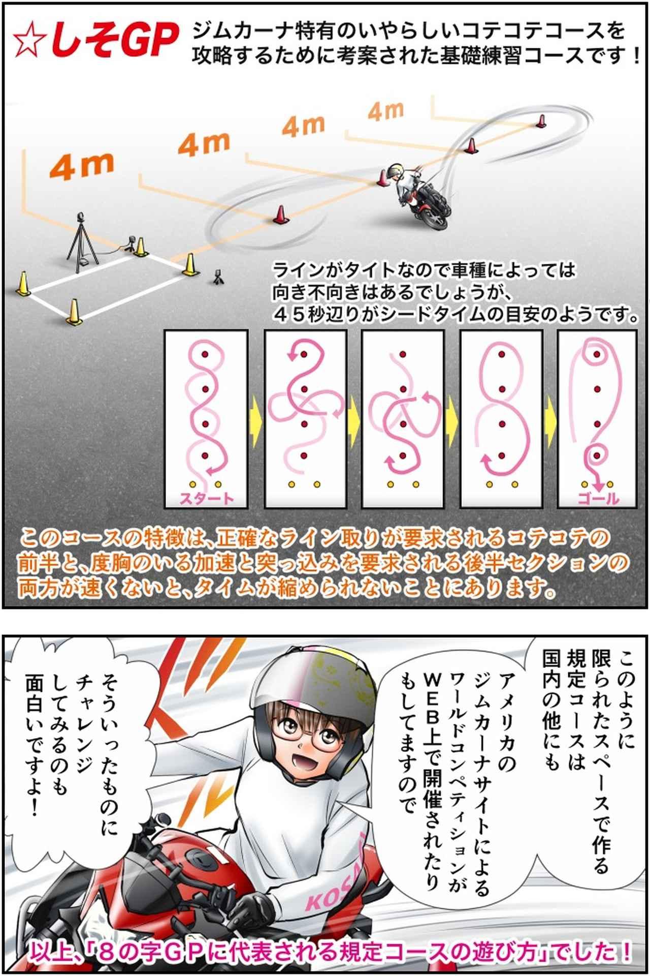 画像4: Motoジム! おまけのコーナー(規定コースの遊び方!)  作・ばどみゅーみん