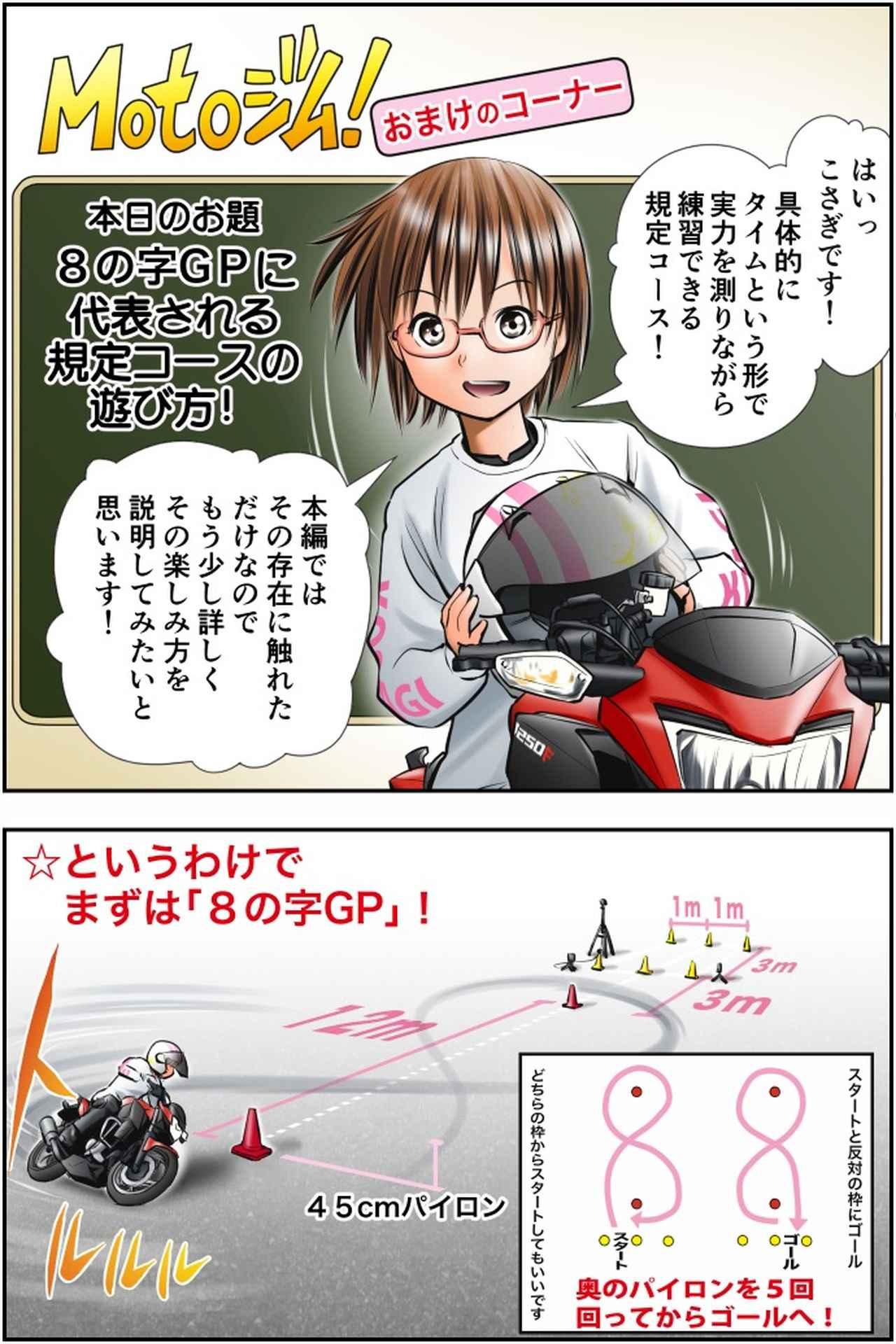 画像1: Motoジム! おまけのコーナー(規定コースの遊び方!)  作・ばどみゅーみん