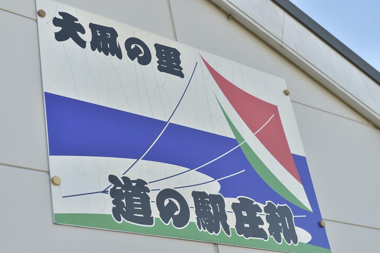 画像2: 立ち寄り道の駅:庄和