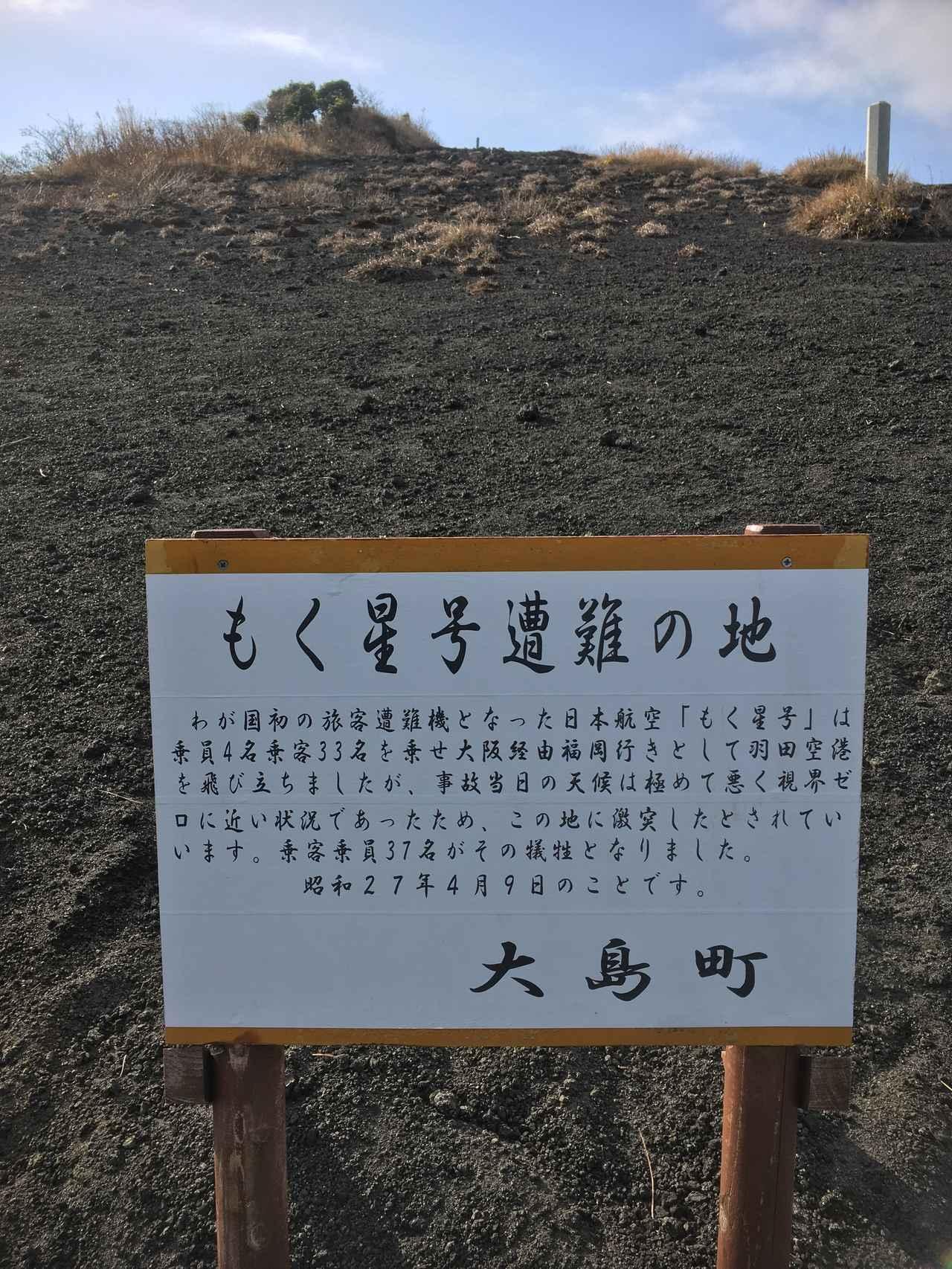 画像: もく星号遭難の地?!