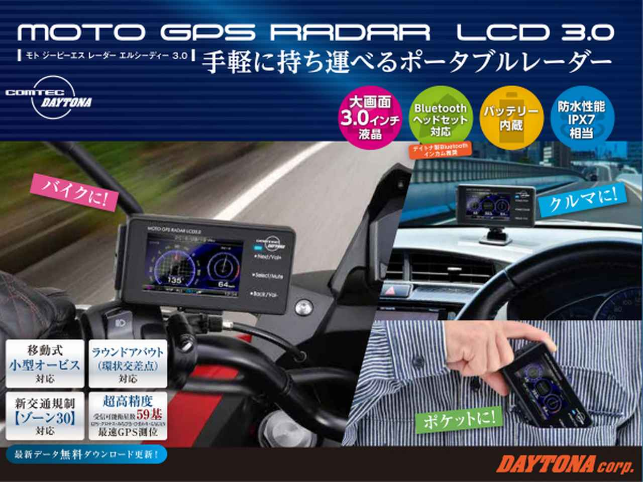 画像: プレゼント商品:MOTO GPS RADAR LCD 3.0