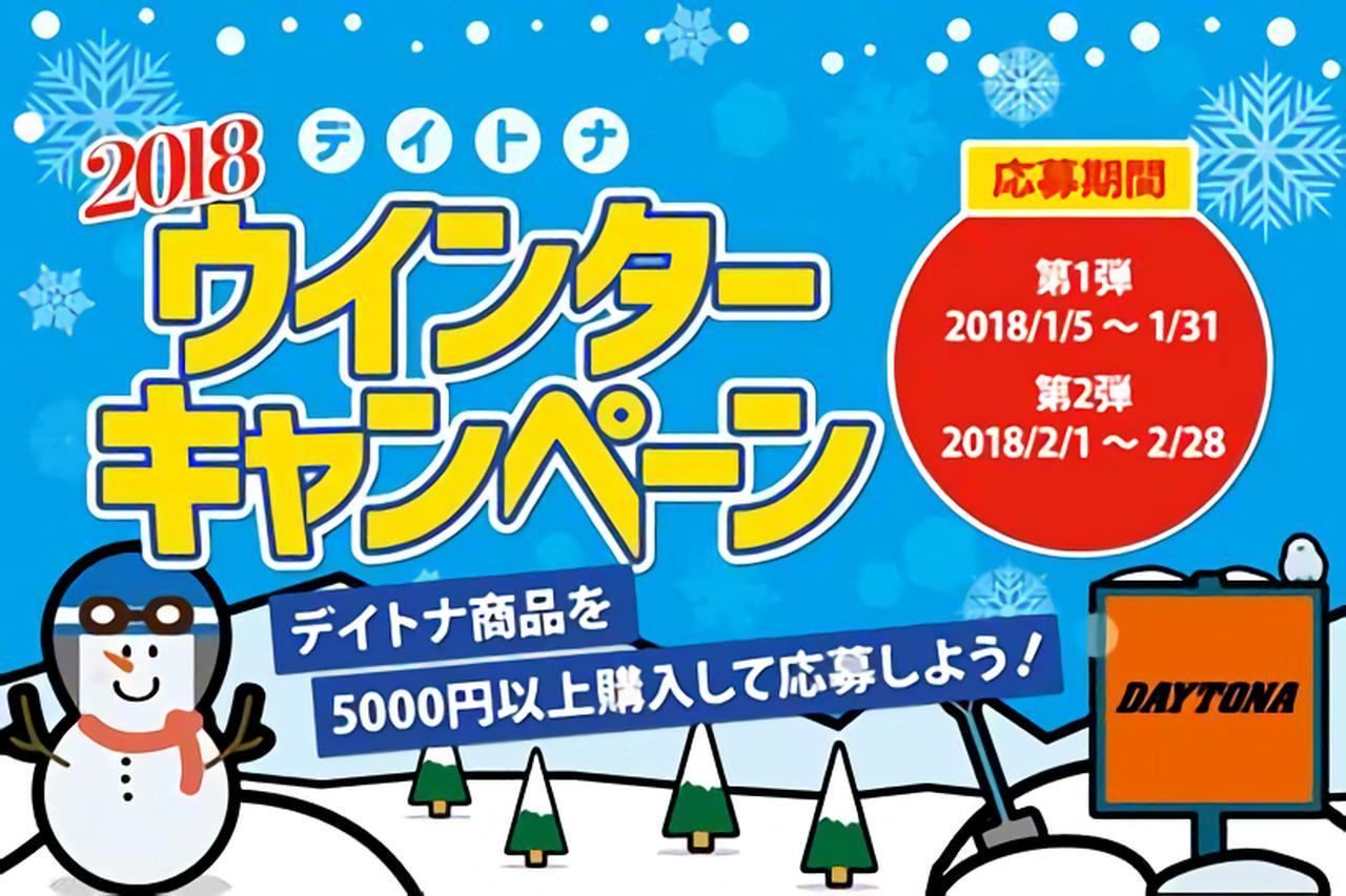 画像: www.daytona.co.jp