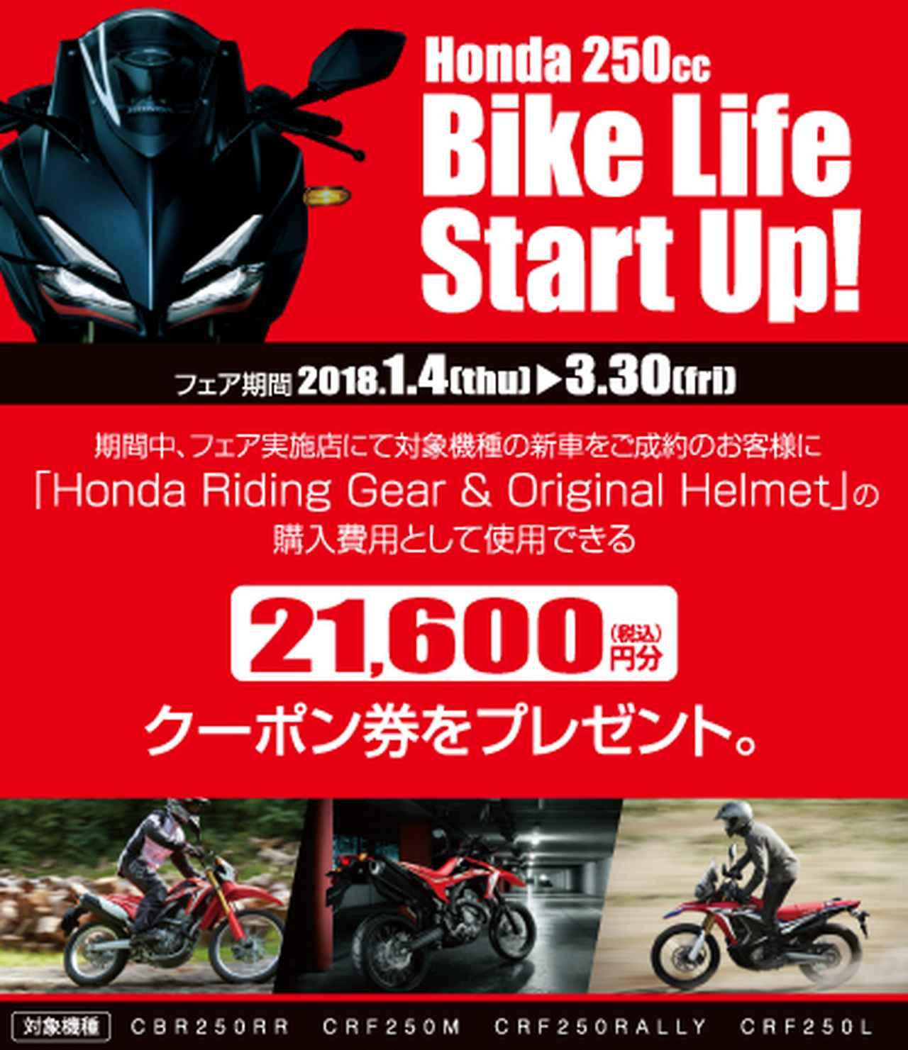 画像: 「Honda Riding Gear & Original Helmet」の購入に使える【2万1600円(税込)分のクーポン】がもらえる!