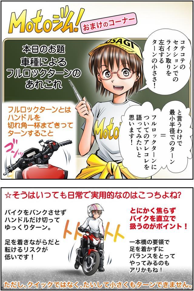 画像1: Motoジム! おまけのコーナー (車種によるフルロックターンのあれこれ)  作・ばどみゅーみん