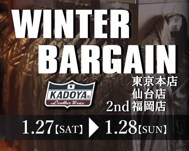 画像: KADOYA直営店 ウインターバーゲン 東京本店・仙台店・福岡店 で開催