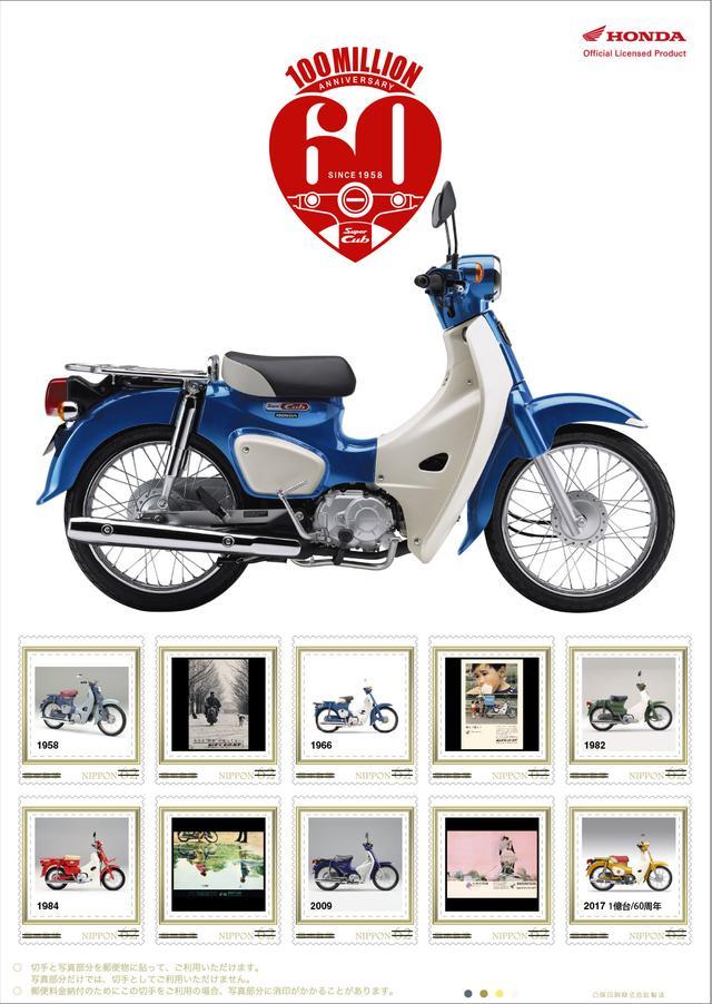 画像: 「ホンダ スーパーカブ 誕生60周年記念フレーム切手セット」の販売開始