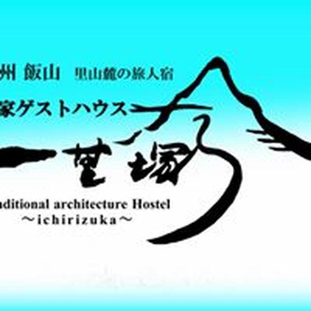 画像: 古民家ゲストハウス一里塚 Traditional architecture Hostel 「ichirizuka」