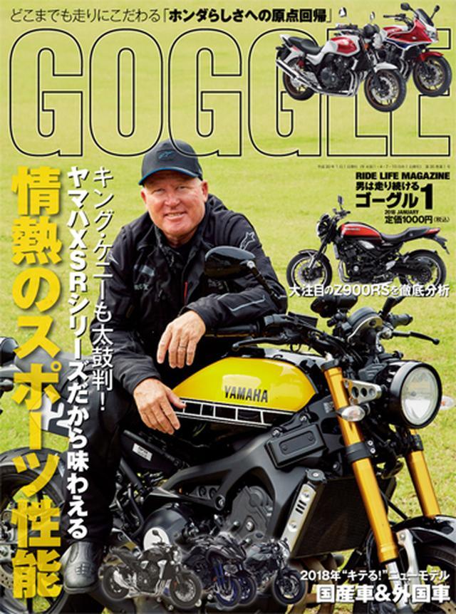 画像: Motor Magazine Ltd. / モーターマガジン社 / GOGGLE 2018年 1月号