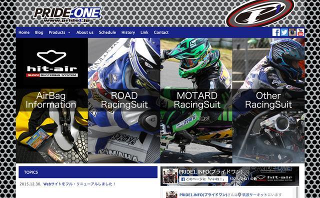 画像: PRIDE1.JP(プライドワン) - レーシングスーツのファクトリーメーカー