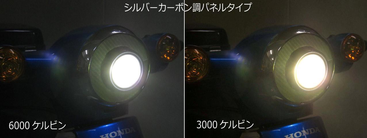 画像4: スーパーカブ110用に今度は30W・LEDプロジェクターヘッドライト