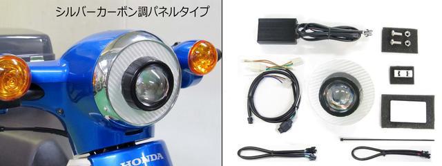 画像3: スーパーカブ110用に今度は30W・LEDプロジェクターヘッドライト