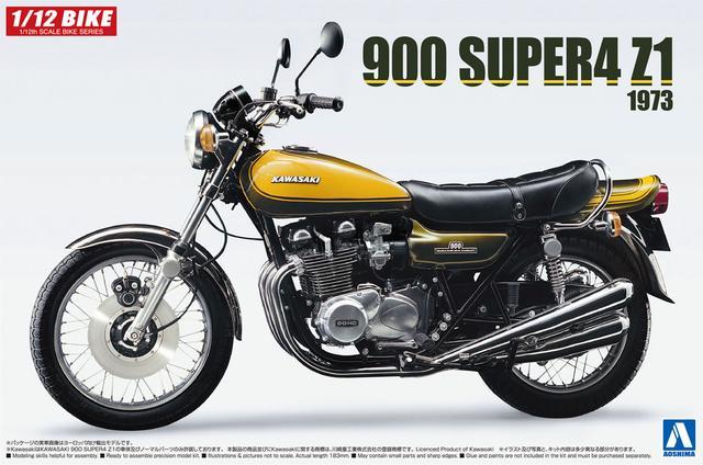 画像1: AOSHIMA 1/12 バイク シリーズ KAWASAKI 900 SUPER4 Z1(1973年式)2月発売