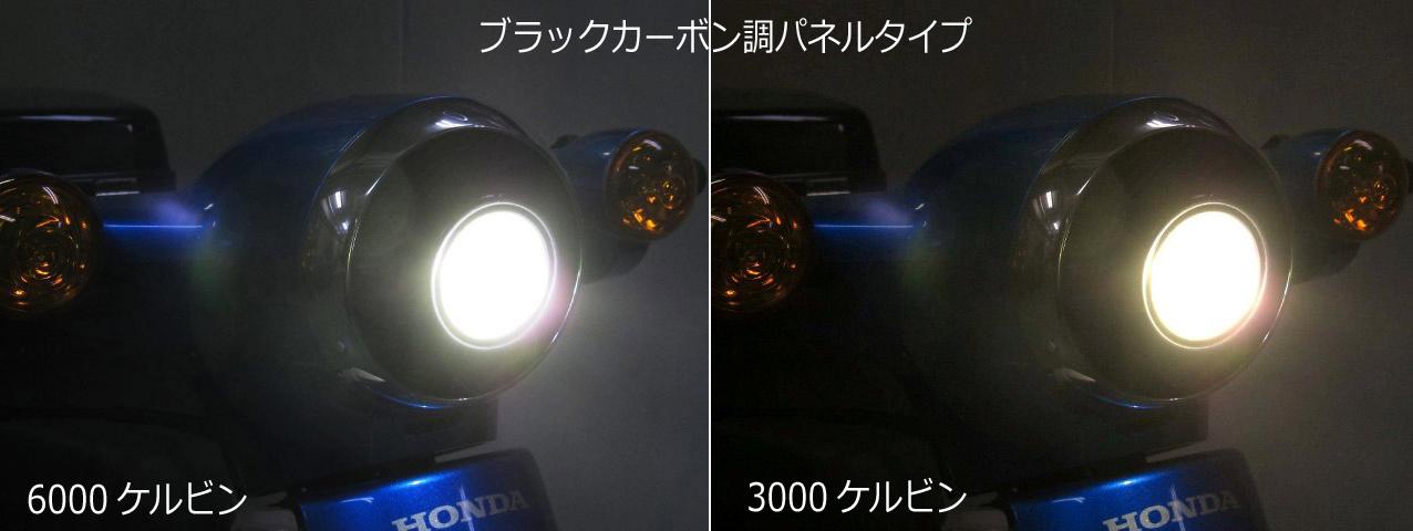 画像2: スーパーカブ110用に今度は30W・LEDプロジェクターヘッドライト