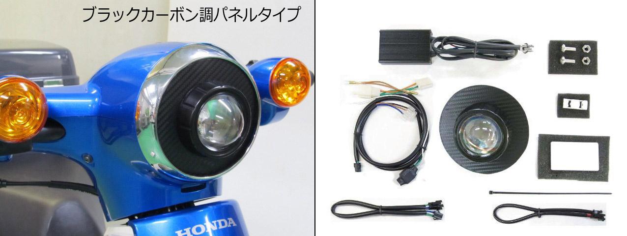 画像1: スーパーカブ110用に今度は30W・LEDプロジェクターヘッドライト