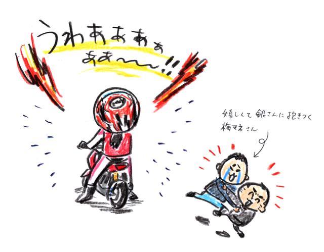 画像: 嬉しくて叫ぶ梅ちゃんと銀さんに抱きつく梅マネさん
