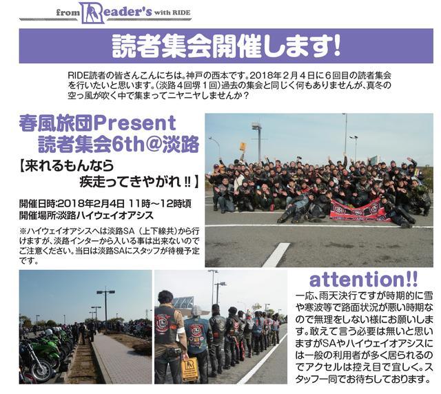画像: RIDE 読者集会のお知らせ