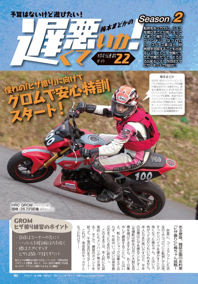 画像3: 新車情報満載のオートバイ3月号は2月1日発売!