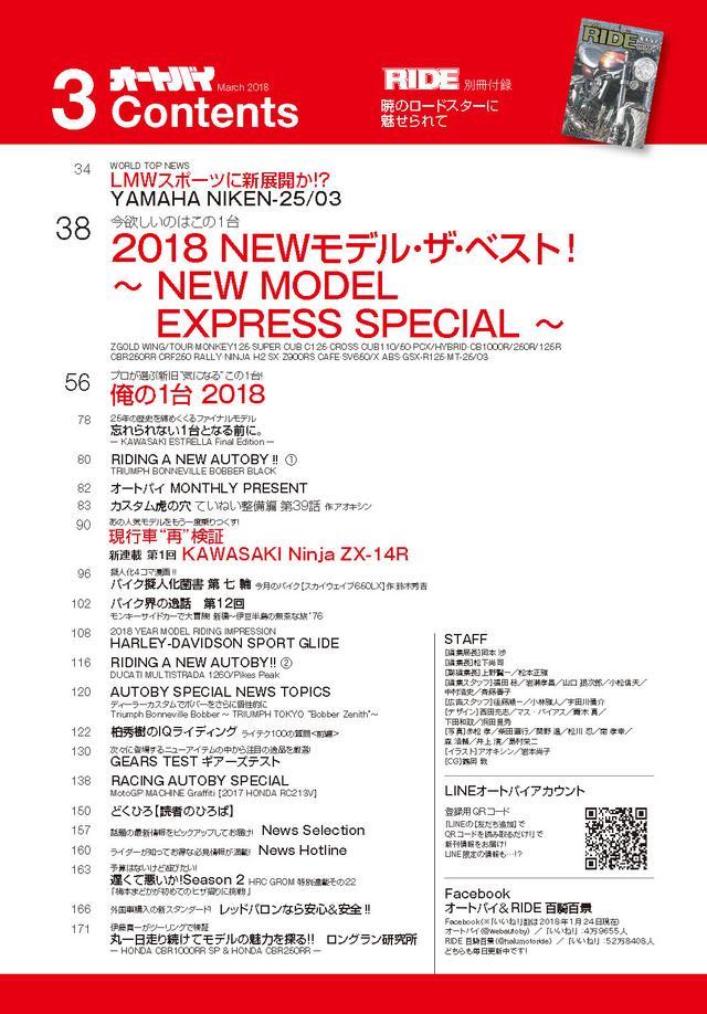 画像6: 新車情報満載のオートバイ3月号は2月1日発売!