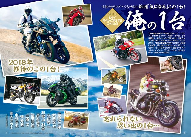 画像1: 新車情報満載のオートバイ3月号は2月1日発売!