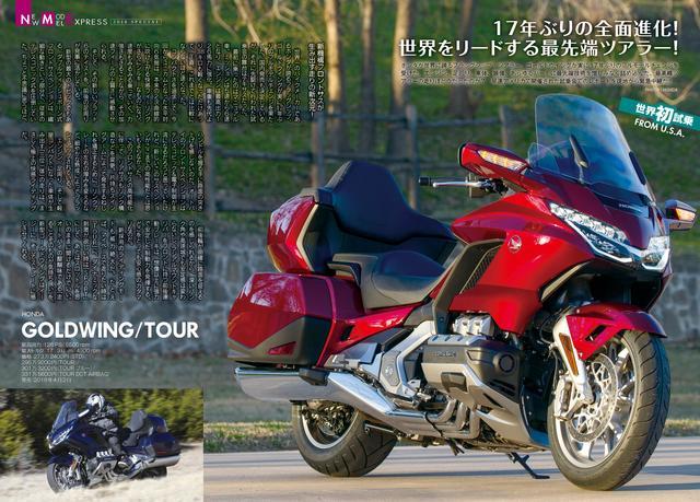 画像2: 新車情報満載のオートバイ3月号は2月1日発売!