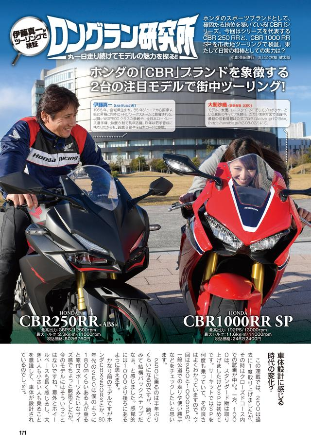 画像4: 新車情報満載のオートバイ3月号は2月1日発売!