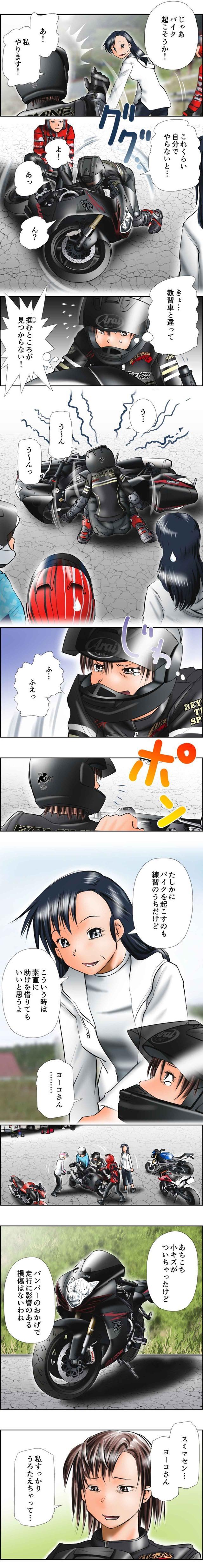 画像: MOTOジム!(第12話:そんな彼とは別れなさい!) 作・ばどみゅーみん - オートバイ & RIDE