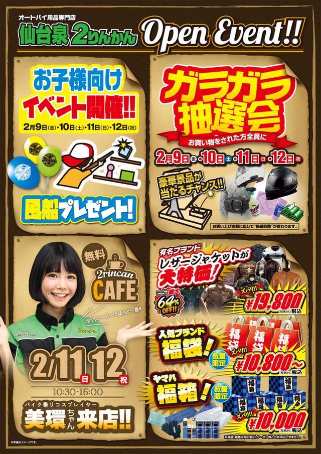 画像2: 2月9日(金)に宮城県仙台市にライダーズスタンド仙台泉2りんかんがオープン