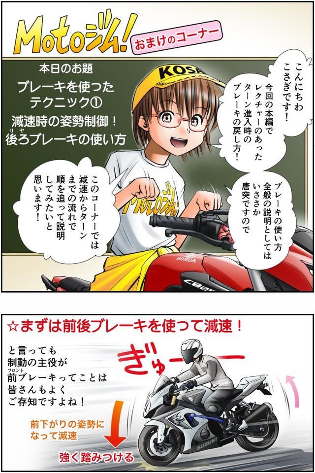 画像1: Motoジム! おまけのコーナー (減速時の姿勢制御! 後ろブレーキの使い方)  作・ばどみゅーみん