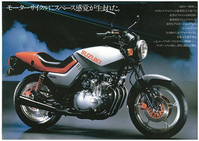 画像: ハンス・ムート率いるターゲットデザインが、カタナより先に発表したのが650Gだった。